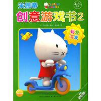 米思蒂创意游戏书2: 我爱游戏 比利时气球传媒绘,施余露 9787539440910