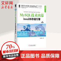 MYSQL技术内幕:INNODB存储引擎(第2版) 姜承尧