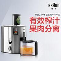 Braun/博朗 J700全自动家用多功能榨汁机 水果扎打炸果汁机