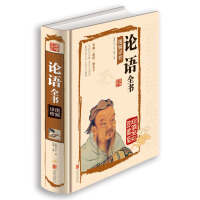 图书 论语全书图解详析 超值全彩珍藏版 国学典藏馆 文白对照详细