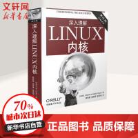 深入理解LINUX内核 (美)博韦,西斯特 著,陈莉君,张琼声,张宏伟 译