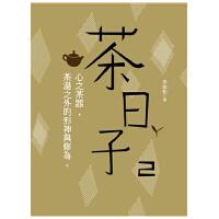 茶日子2:心之茶器,茶��之外的形神�c修��
