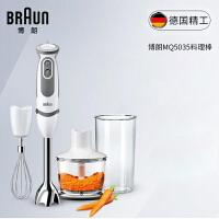 Braun/博朗 MQ5035多功能进口料理机婴儿辅食 手持家用搅拌料理棒
