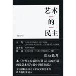 【新书店正版】艺术的民主王春辰中央编译出版社9787511716491