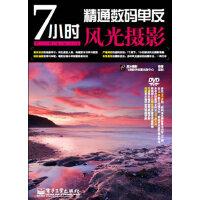 7小时精通数码单反风光摄影(含DVD光盘1张)(全彩)