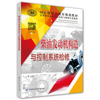 柴油发动机构造与控制系统检修