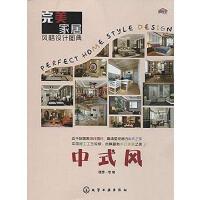 【二手旧书8成新】完美家居风格设计图典:式风 9787122211910