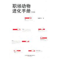 【新书店正版】职场动物进化手册-升级版雾满拦江万卷出版公司9787547015469