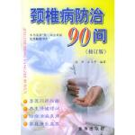 颈椎病防治90问(修订版)徐军,汪玉平金盾出版社9787508207766