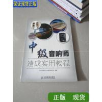 【二手旧书9成新】中级音响师速成实用教程 /中国录音协会教育委员会 编 人民邮电?