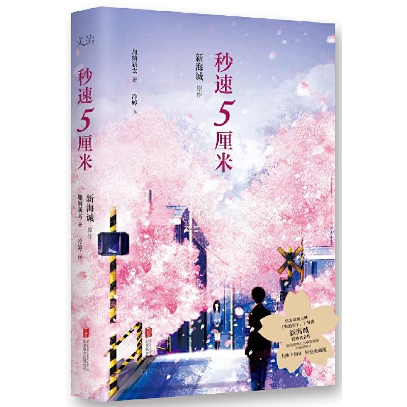 秒速5厘米(典藏版)(日本动画大师《你的名字。》导演新海诚经典代表作。 电影上映十周年,挚爱典藏版。)