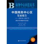 皮书系列・商务中心区蓝皮书:中国商务中心区发展报告No.3(2016-2017)