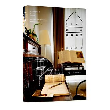 家与美好生活(pdf+txt+epub+azw3+mobi电子书在线阅读下载)