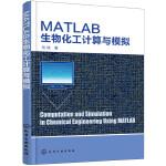 MATLAB生物化工计算与模拟
