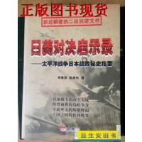 【二手旧书9成新】日美对决启示录 太平洋战争日本战败秘史指要