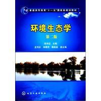 环境生态学(第2版) 李洪远