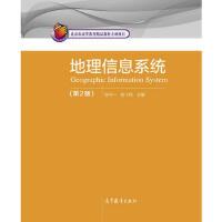 地理信息系统(第2版) 陆守一 陈飞翔 9787040466317 高等教育出版社教材系列