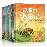 法布尔昆虫记全套10册礼盒装彩图绘本 少儿童文学书籍7-8-9-10岁小学生非注音二三四五年级十万个为什么科普读物少儿