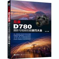 尼康D780摄影与视频拍摄技巧大全 雷波 编著 著