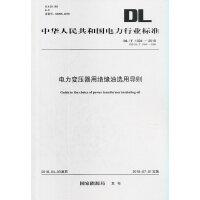 DL/T 1094―2018电力变压器用绝缘油选用导则?(代替DL/T 1094―2008)