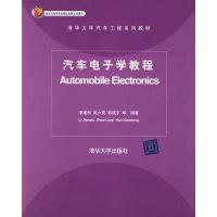 汽车电子学教程――清华大学汽车工程系列教材