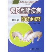 瘦肉型猪疾病防治问答(第二版)