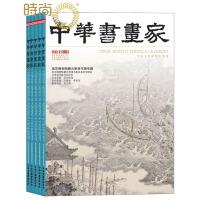 中华书画家 2018年全年杂志订阅新刊预订1年共12期 7折4月起订