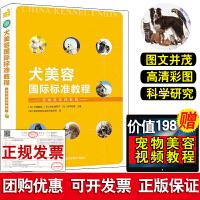 正版 犬美容国际标准教程 宠物美容师教程 CKU宠物美容专业技术委员会 译 宠物造型设计教程书籍 宠