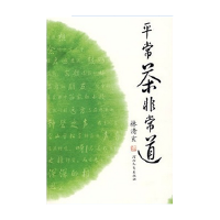 【新书店正版】平常茶 非常道――启发精选好书林清玄河北教育出版社9787543467743
