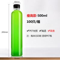 网红pet饮料瓶一次性塑料杯子创意奶茶杯装透明果汁杯带盖 500ml+黑盖 100套