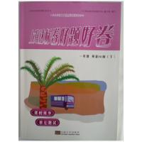 上海达标卷好题好卷 英语 N版 一年级下