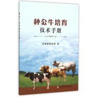 种公牛培育技术手册 9787109209466