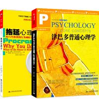 津巴多普通心理学+拖延心理学 共2册 心理学书籍 社会心理学书籍心理学参考用书入门教材