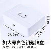 带锁收纳盒密码盒铁盒子保险箱证件零钱储物盒钱箱铁皮箱子家用小