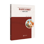 革命现代京剧唱片收藏与赏析