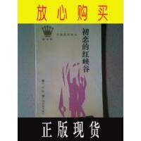 初恋的红峡谷(中国皇冠诗丛)