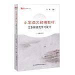 小学语文部编教材文本解读及学习设计(一年级上册)