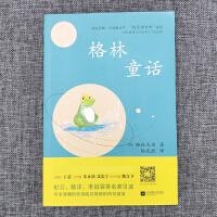 """格林童话――统编语文教材小学三年级上册""""快乐读书吧""""指定阅读"""