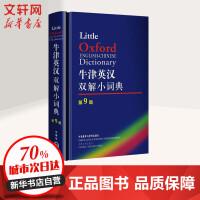 牛津英汉双解小词典(第9版) 英国牛津大学出版社 编著