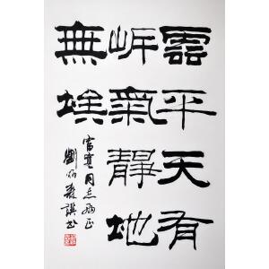 刘炳森《精品书法》