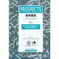 教育展望:国际比较教育:中文版:2011年3月第1期 第41卷(总第157期):阿拉伯国家高等教育融资中的教育机会与教