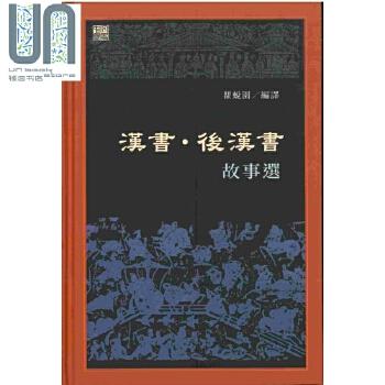 汉书 后汉书故事选 港台原版 瞿蜕园 香港中和出版有限公司