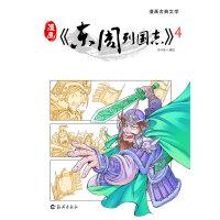 漫画《东周列国志》4