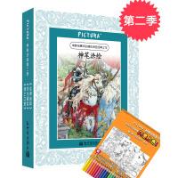 PICTURA神笔涂绘Ⅱ恐龙崛起,仙境迷踪,骑士之旅(套装共3册 赠12色彩铅+第3季素稿)
