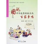 图说中华优秀传统文化.百家争鸣