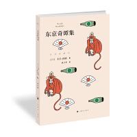 东京奇谭集(村上春树短篇小说2019年新版,胡歌推荐)