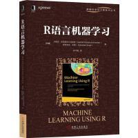 包邮 R语言机器学习|8017597