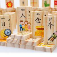 盒装100片汉字趣味认知多米诺骨牌 儿童益智早教木制积木玩具儿童节玩具礼物