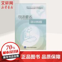 母乳喂养培训教程 北京大学医学出版社