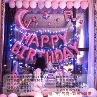 生日派对装饰气球浪漫生日装饰套餐 KTV宾馆生日布置宴会情侣生日派对气球